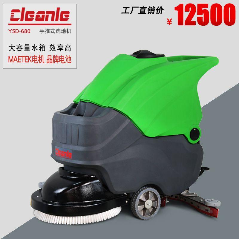 洁乐美YSD680手推式洗地机超市酒店宾馆车库物业保洁用洗地吸干机