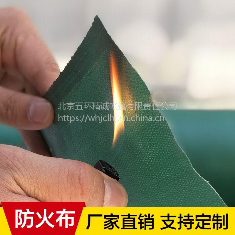 五环精诚厂家特价三防篷布玻璃纤维防火布苫布耐高温阻燃布电焊防火篷布