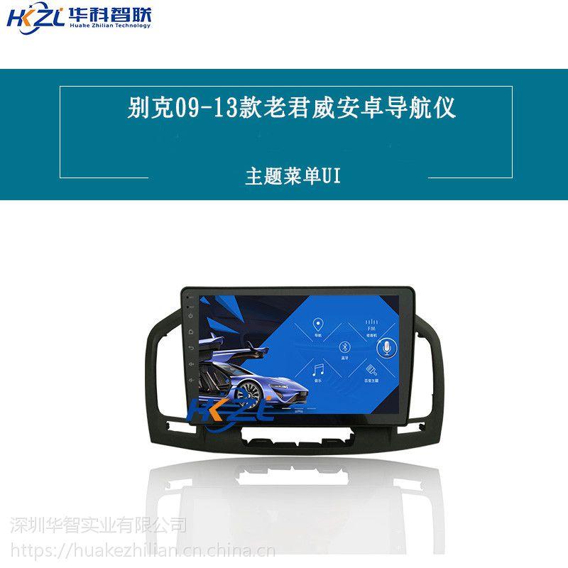 华科智联 别克09-13款君威安卓导航仪专用车载大屏智能一体机