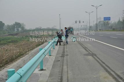 山东冠县华安交通厂家供应农村公路镀锌喷塑波形护栏板、立柱、防阻块、柱帽