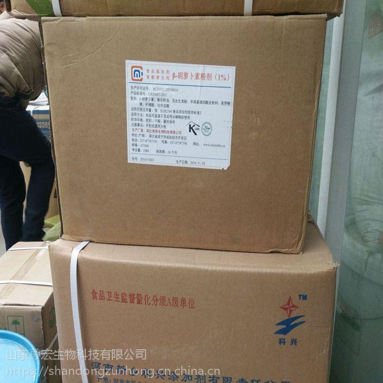 现货供应 β-胡萝卜素 质量保证 1kg起批