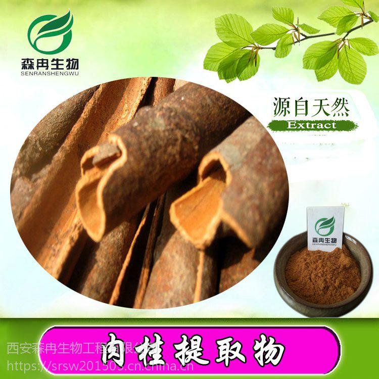森冉生物肉桂提取物10:1/油桂提取物/牡桂提取物