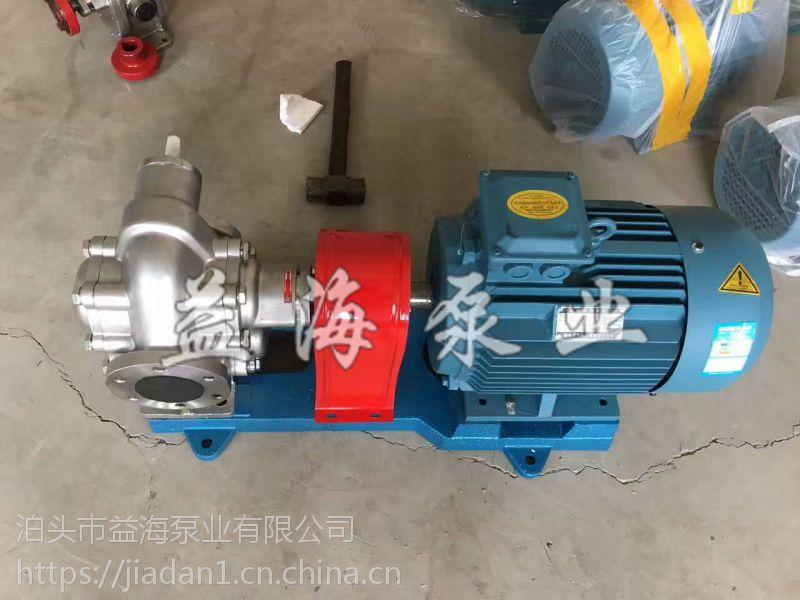 KCB-200树脂泵电机组