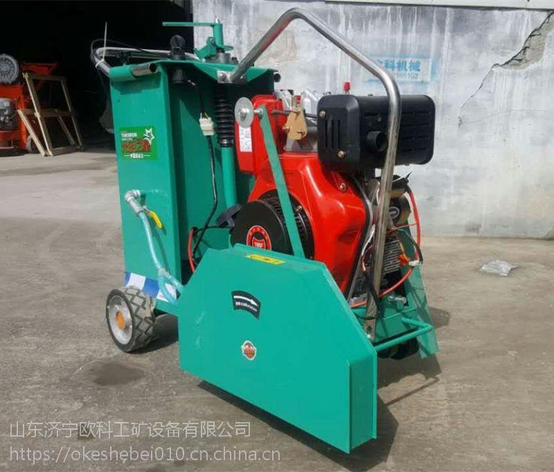 欧科柴油小区水泥地面切缝机 马路路面混凝土切割机