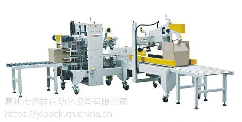 惠州陈江、惠州惠阳、惠州沥林工字型封箱机 四角边全自动封箱机