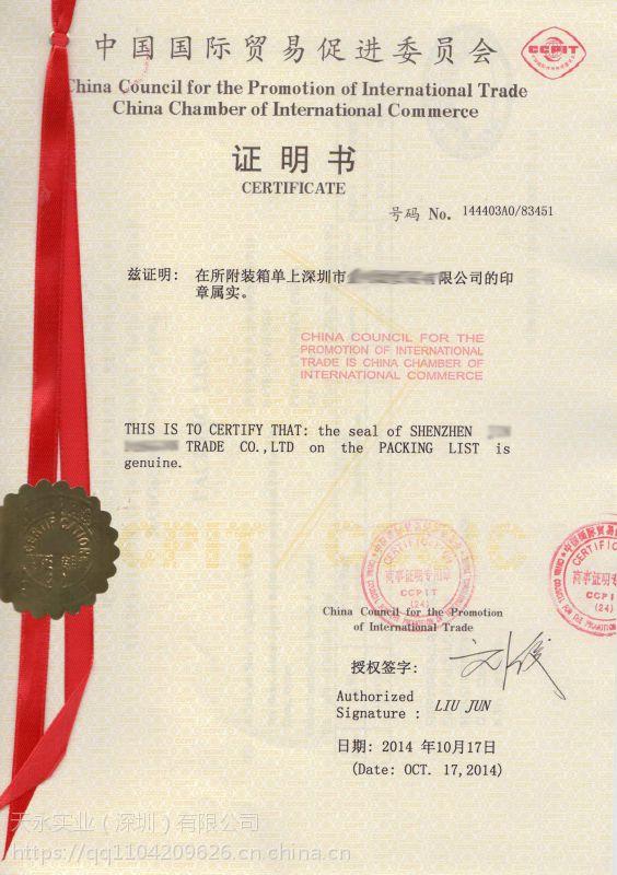 船公司提单怎么做中国商会认证