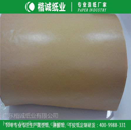 铁盒包装淋膜纸 楷诚防氧化淋膜纸供应商