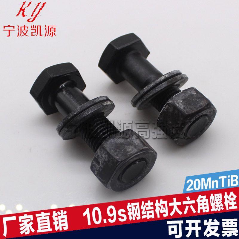 厂家直销宁波凯源10.9s钢结构大六角螺栓M24*85