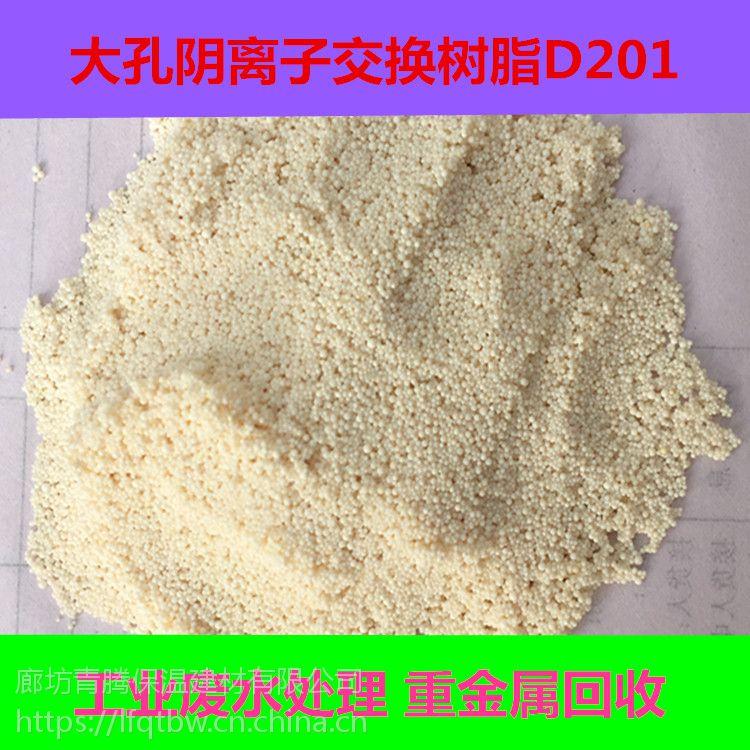 安徽树脂D201批发价 青腾D202交换树脂质优价廉