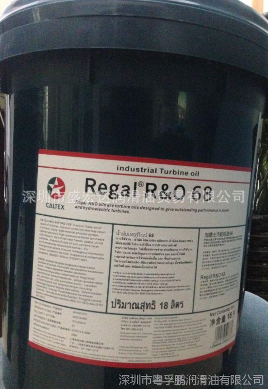 批发-加德士透平油Regal R&O 32 46 68 号 工业透平油 18升-200升