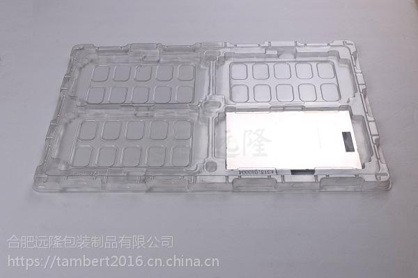 安徽平板电脑用吸塑托盘-合肥吸塑托盘厂-合肥远隆包装制品有限公司