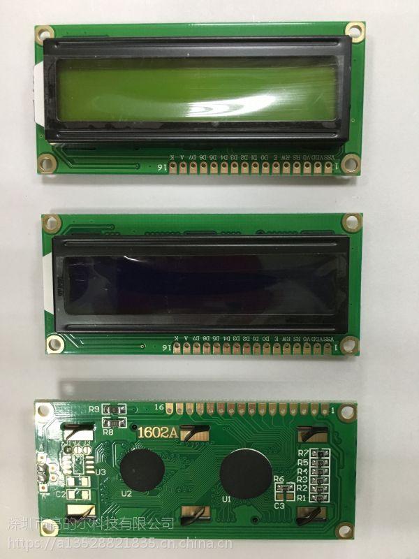 液晶屏 LCD1602A 黄绿蓝屏 原装