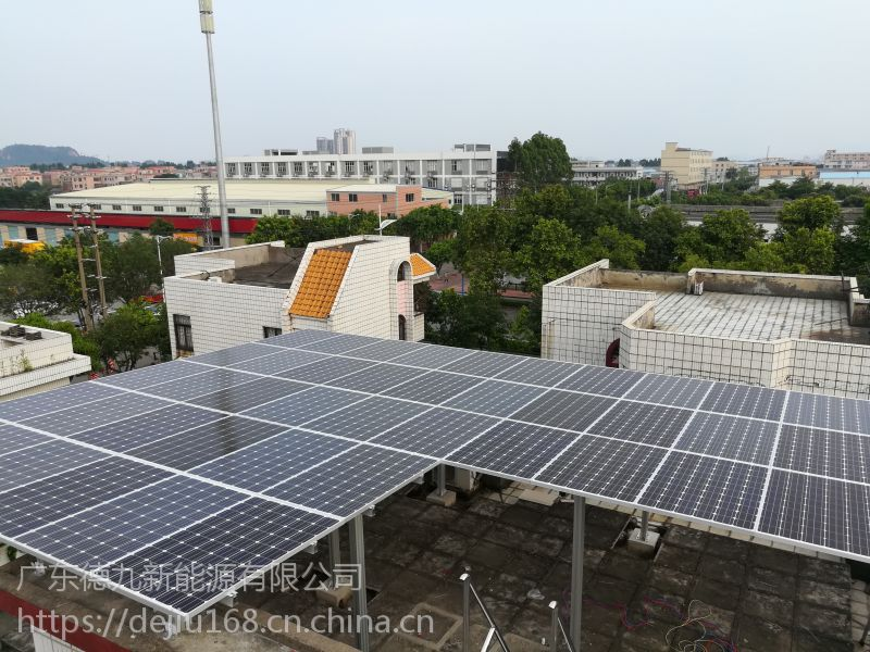 光伏户用太阳能发电站 -广东德九新能源