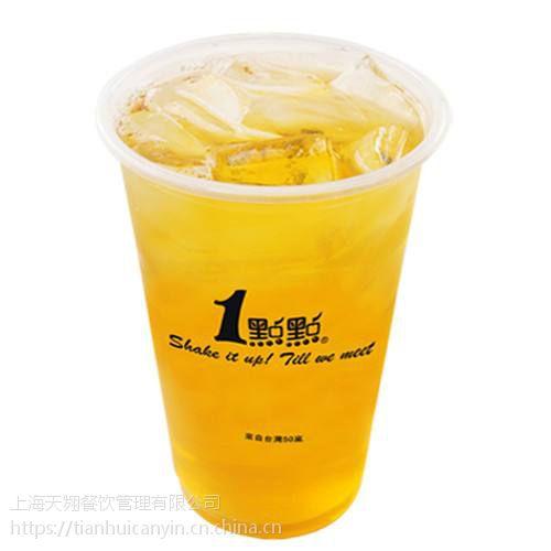 一点点奶茶加盟费多少钱?上海天翙餐饮管理有限公司
