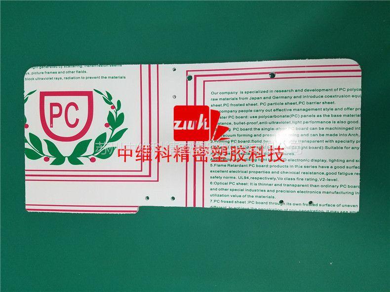 PC板加工 透明PC机械挡板开孔加工 耐冲击PC板 工程PC板