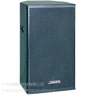 DSPPA D6564 10寸 二分频全频专业音箱 迪士普会议系统
