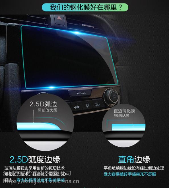6寸8寸10寸12寸车载GPS屏幕钢化膜/高清防指纹钢化膜