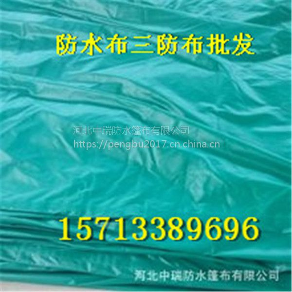 北京防水蓬布价格