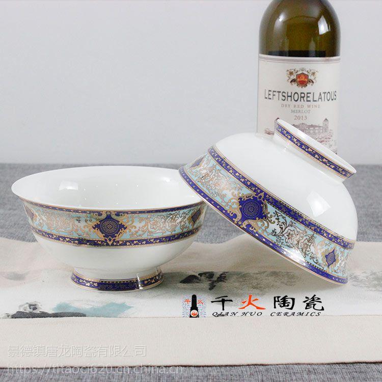 陶瓷餐具批发价格 景德镇陶瓷餐具厂