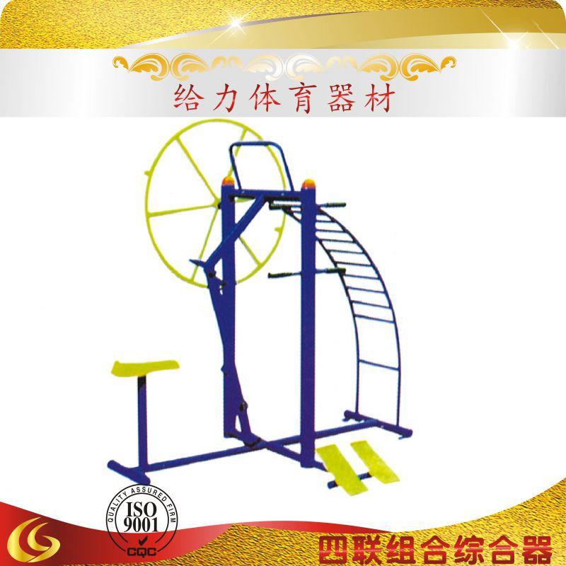 户外健身路径 学校广场公园 室内外健身器材批发 原厂直销