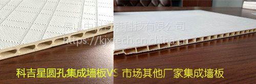 科吉星竹木纤维集成墙板佛山生产厂家 0加盟费全程帮扶
