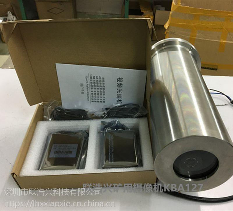 Exd I Mb防爆等级 IP矿用防爆摄像机 煤矿光纤网络防爆摄像头