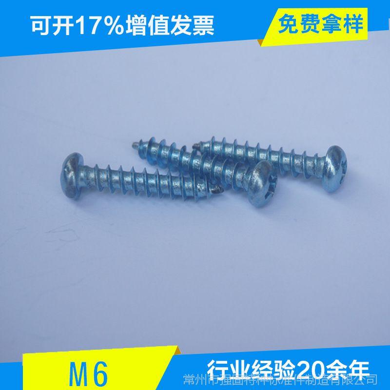 厂家定制 圆头十字自攻螺丝 元机螺栓 非标螺丝钉