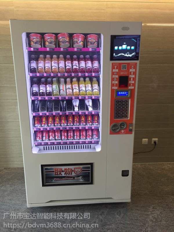 广州自动售卖机 宝达饮料零食自动售货机 零食无人售货机
