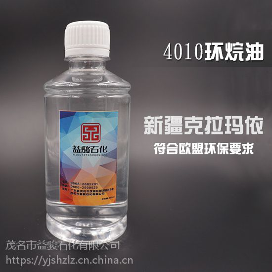供应茂名石化无荧光、无色价格实惠的4010环烷基基础油