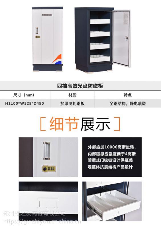 郑州柜之友四抽高效防磁柜厂家直销 价格优惠 一件起批