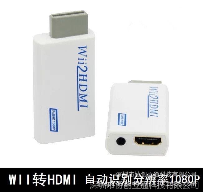 WII转HDMI转换器 wii to hdmi 转接器wii2转hdmi高清 wii hdmi