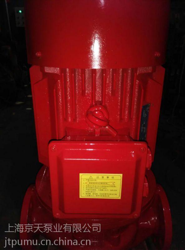 厂家直销XBD3/20-HY消防泵Q=20L/SH=30M N=11KW包验收喷淋泵消火栓泵