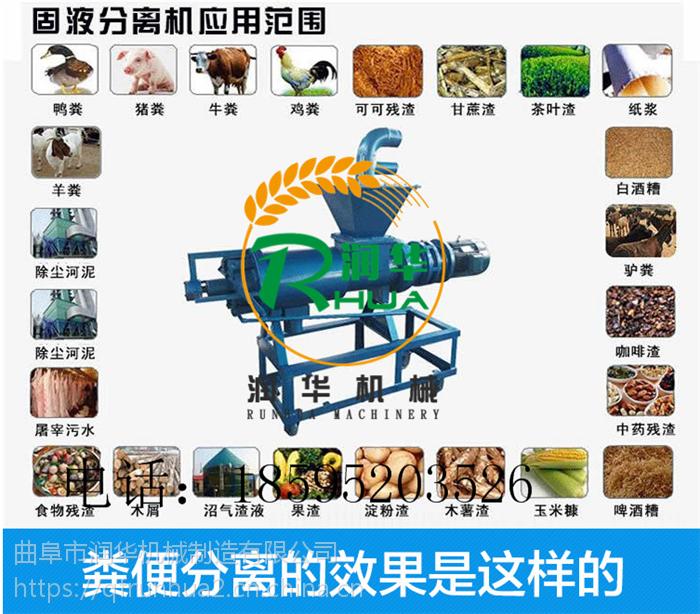 禽畜粪便干湿分离机 家庭常用的猪粪分离机 环保牛粪固液挤干机