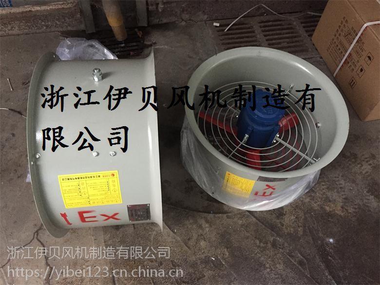 齐齐哈尔市供应防爆轴流风机CBF-600-0.75KW