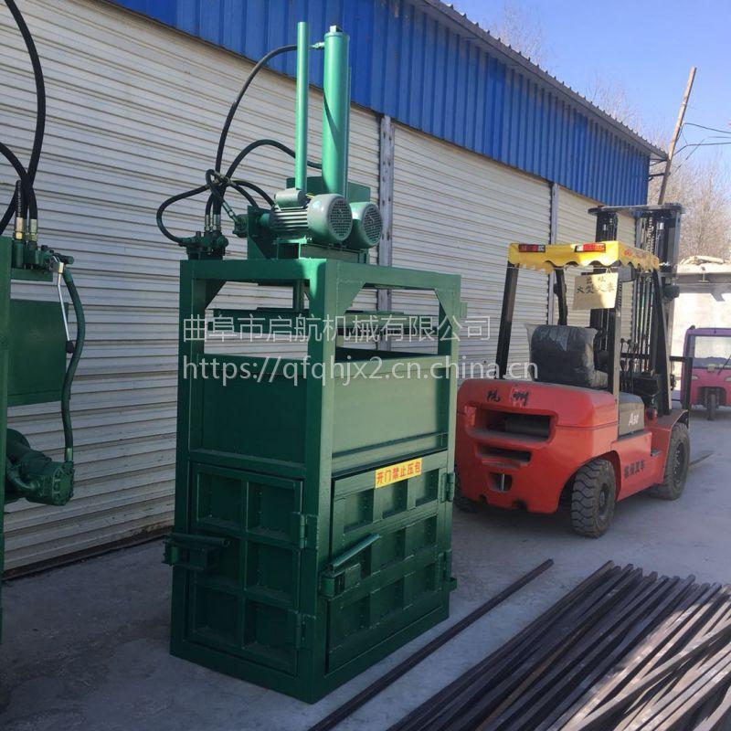 立式液压废纸打包机 半自动液压打包机 启航废品边角料60压扁机