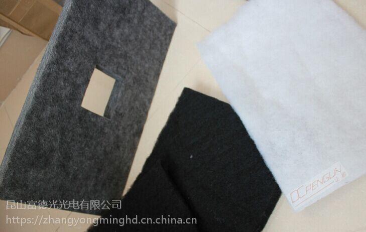 电器底座防滑绒布垫