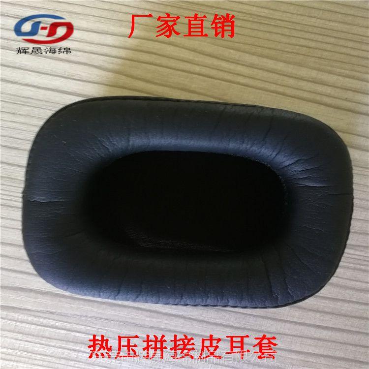辉晟订制蛋白皮耳套 头戴式耳机皮套 热压车缝皮耳套