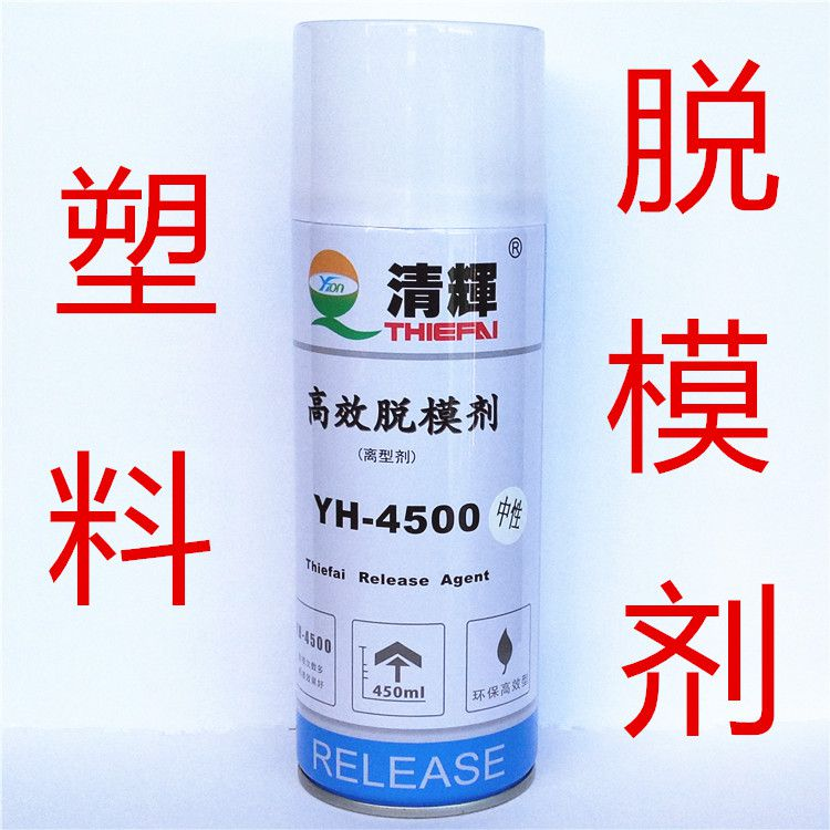 500ML干性脱模剂 环保塑离型剂 高效脱模剂