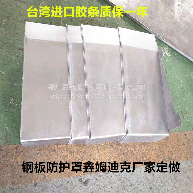 机床导轨防护罩伸缩钣金护板生产厂家