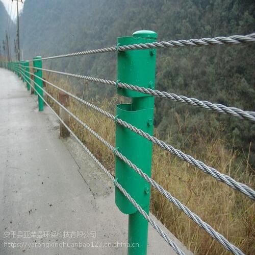 优质钢丝绳护栏/邻水缆索钢索护栏/人字柱防撞安全栏