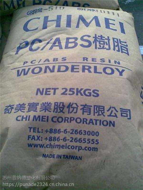 高流动PC/ABS PC-345台湾奇美