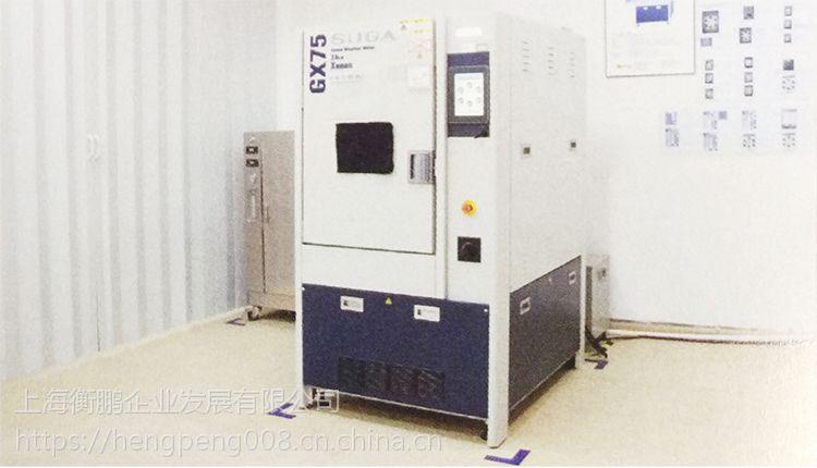 【衡鹏试验室】SUGA氙灯老化试验箱/氙灯耐气候试验箱 Xenon Weather Test