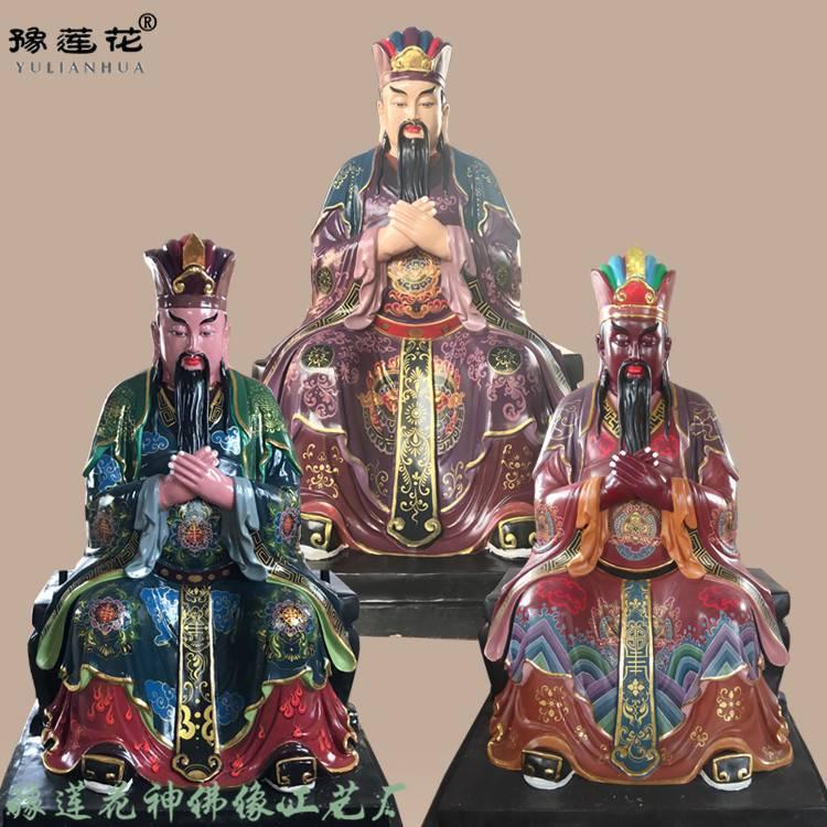 三官大帝佛像、道教紫薇大帝神像、天官地官水官、三官爷图片、一母二圣三清四御五老、