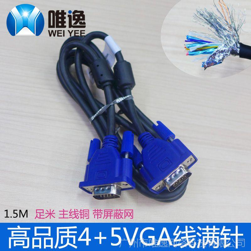 直销VGA线 原装4+5线 电脑链接投影仪显示器线 VGA高清线 1.5米