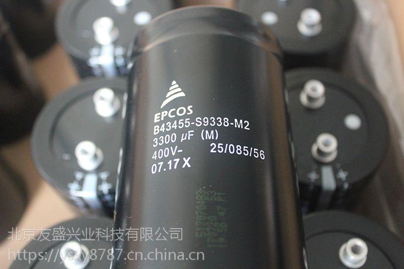 B43455S9338M2螺栓式铝电解电容3300uf400v