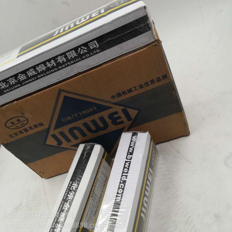 北京金威 W707Ni E8015-C1 低氢钠型低温钢焊条 焊接材料