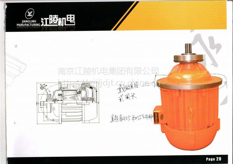 ZD系列锥形转子电动机 行车起升电机 ZD32-4 4.5KW 永力电机、江陵机电