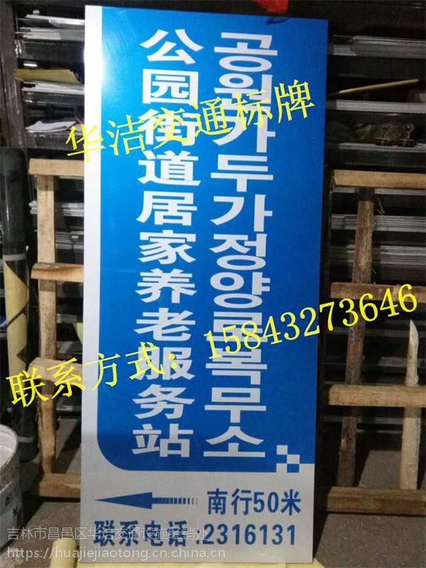延吉市道路标牌