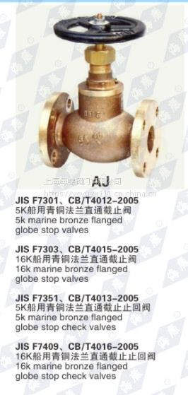 上海海靡船用 法兰铸钢截止阀CB/T4002-2005 DN40-800