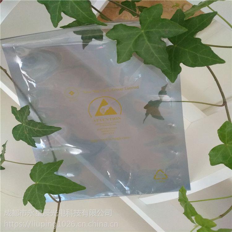 江苏星辰厂家供应电子产品用防静电灰色屏蔽袋 硬盘防静电真空包装